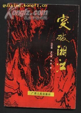 《突破湘江》(描写红军在长征途中,突破湘江的战斗故事)