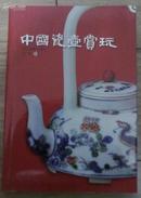 中国瓷壶赏玩(作者签赠本,铜版纸精印)