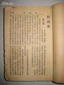 民国版世界书局《红楼梦》很多与众不同,17回!有120回目录