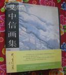 著名影星 黎莉莉 签名·【 艾中信画集 】··精装护封·94年1版1印