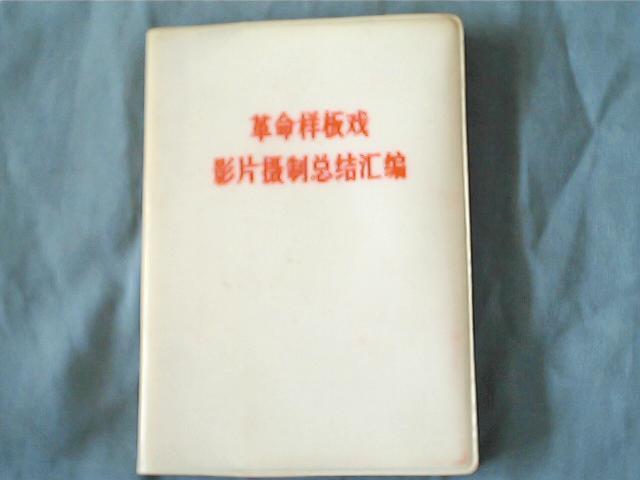 样板戏资料《革命样板戏影片摄制总结汇编》1973年编(塑料皮)