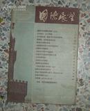 国际展望 第54期 1955年11月