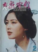 大众电影 1996年第2期 封面陈红内有胡昕徐阅丁嘉丽等明星大型彩照