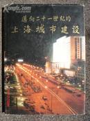迈向21世纪的上海城市建设(内页品好)