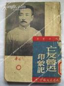 《亡友鲁迅印象记》民国初版