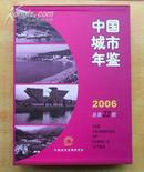 中国城市年鉴 2006 带盒