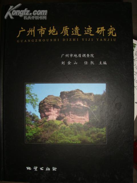 广州市地质遗迹研究