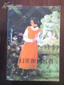 我们常和神相遇 金丹著 黑龙江人民出版社