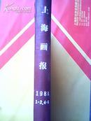 《上海画报》1988年1-2  4-6期 合订本