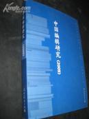 中国编辑研究 2009
