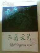 《西藏文艺》总第15期