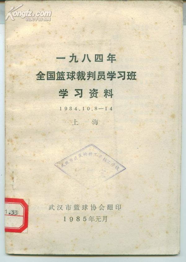 一九八四年全国篮球裁判员学习班学习资料 1984.10.8-14 上海       卖家包邮