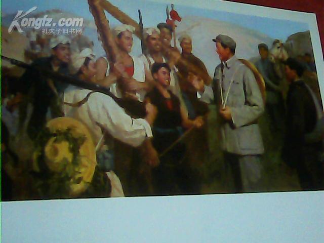 全国美术作品展览会选辑——纪念毛主席《在延安文艺座谈会上的讲话》发表三十周年(16张全)