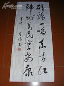 名人墨迹:中国书画家协会会员贾怀玉书法一幅(136*59CM)带封