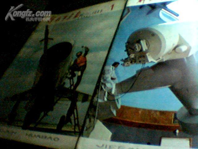 解放军画报  1980年全年12册