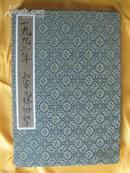 著名书法家元样御访华签名册一本: 魏巍 吕济民 刘心武 李准 庄言等四十名位名人签名