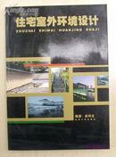 住宅室外环境设计 / 正版新书特价销售