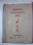 图片--------收租院 (一套12张) 描述大地主刘文彩罪恶的一生,详看描述和图片 少见版本