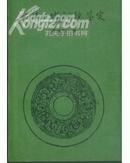 中华历代铜镜鉴定【1993年1版1印】