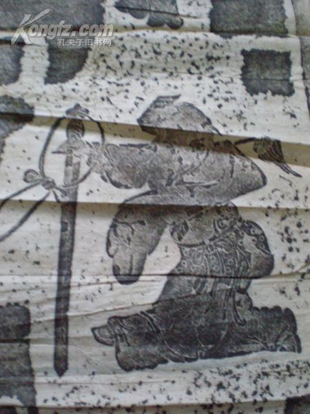 【清或民国】【拓本】:八仙传身世 十位永千秋{两幅完整}{人物和字融为一体}{罕见}