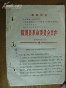 1970年新州县革命委员会关于全县清档专案工作会议的报告.