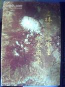 吉林省陆地卫星影像图集(8开 精装 印1500册)