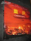 中国旅游全览――重庆 画册