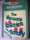 麦夸利英汉儿童彩图词典
