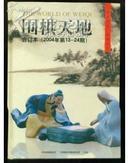 围棋天地合订本(2004年第13-24期)