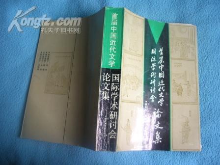 首届中国近代文学国际学术研讨会论文集