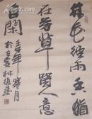 尚林德书法62x46