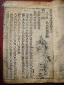 东周列国全志(卷之三)