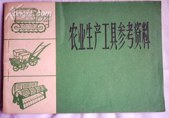 农业生产工具参考资料--农用工具图册(横32开)1972年新1版1印.L