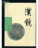 汉镜--老古董百科大全