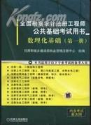 2017年全国勘察设计注册工程师公共基础考试用书 数理化基础(第一册)