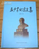 《孟少农纪念文集》16开精装厚册 2005年1版1印 近10品/库10