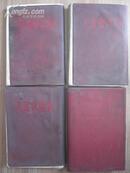 红塑皮毛泽东选集竖排版1--4卷