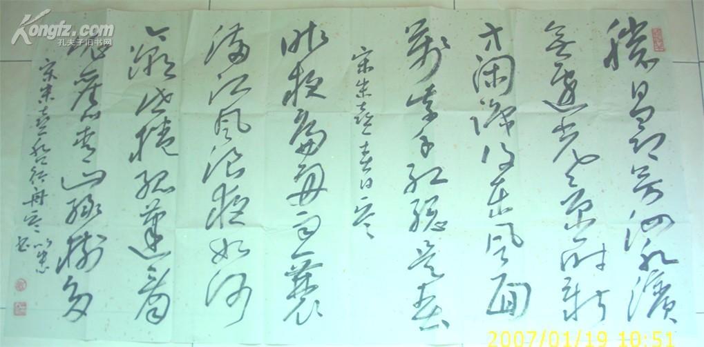 刘以忠书画132x65