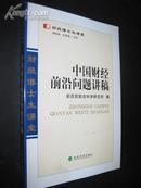 中国财经前沿问题讲稿