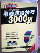 电脑超级技巧3000招(第二版)