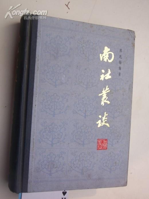 精装《  南社丛谈》郑逸梅