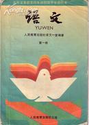 九年义务教育四年制初级中学教科书:语文 第一册