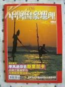 中国国家地理2004年第9期
