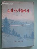 故乡的山坡上:董希哲作曲集(朝鲜文)20元包邮