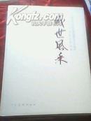 盛世风采--庆祝中华人民共和国成立六十周年--民革全国书画展览作品集