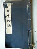 毛主席诗词(线装本)63年12月北京1版74年6月2版2印