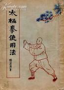 民国抄本-杨式太极拳使用法