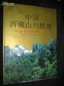 《中国西藏山川植被》·8开精装画册精装带书衣·(中、英、藏文对照)·一版一印·