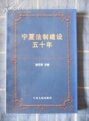 宁夏法制建设五十年(2000年一版一印 非馆藏 9.5品强)