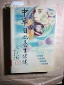 中华自然养生保健